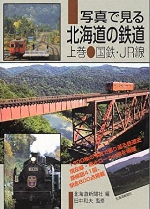 写真で見る北海道の鉄道上.jpg