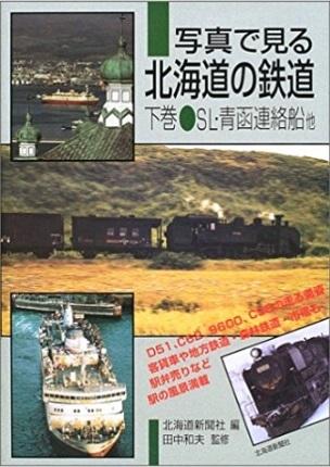 写真で見る北海道の鉄道下.jpg