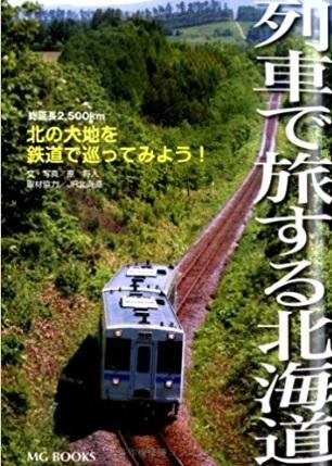 列車で旅する北海道.jpg