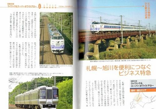 列車で旅する北海道1.jpg