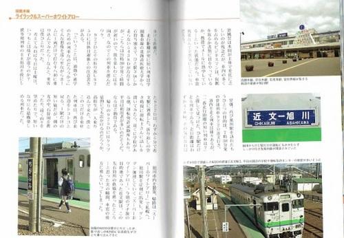 列車で旅する北海道2.jpg