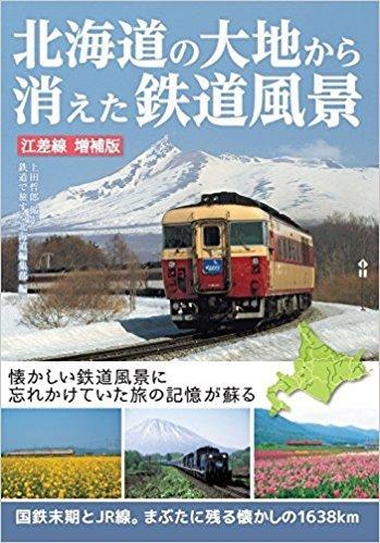 北海道の大地から消えた鉄道風景.jpg