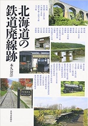 北海道の鉄道廃線跡.jpg