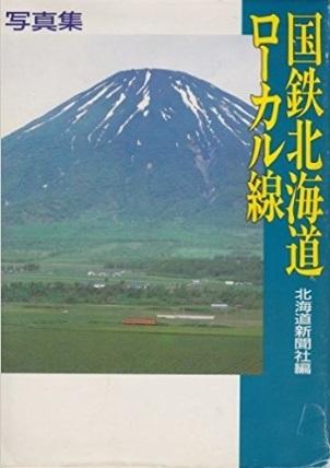 国鉄北海道ローカル線.jpg