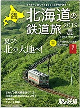 旅と鉄道 6月増刊号.jpg